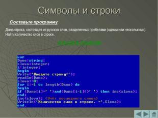 Символы и строки Составьте программу: Дана строка, состоящая из русских слов,