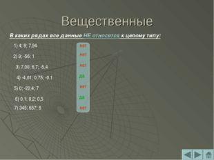 Вещественные В каких рядах все данные НЕ относятся к целому типу: 1) 4; 8; 7,