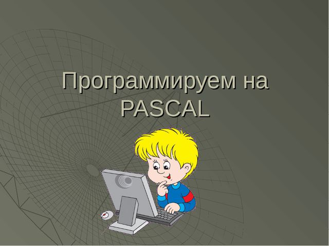 Программируем на PASCAL