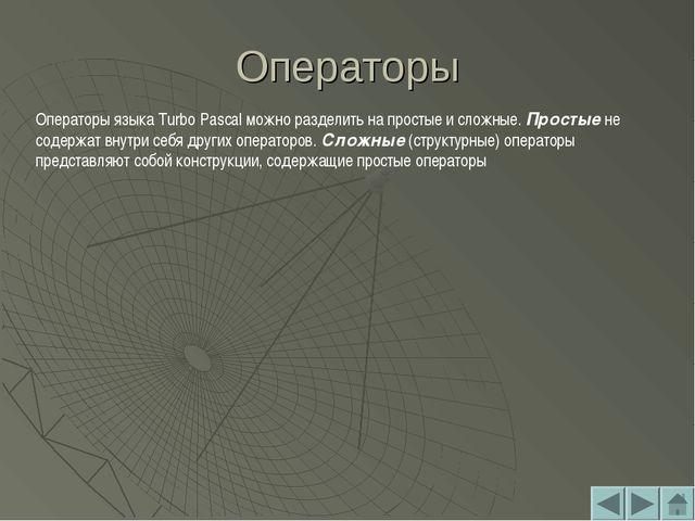 Операторы Операторы языка Turbo Pascal можно разделить на простые и сложные....