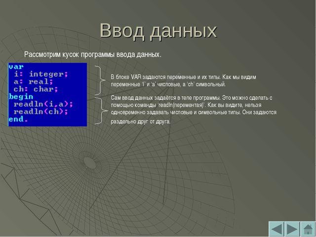 Ввод данных Рассмотрим кусок программы ввода данных. В блоке VAR задаются пер...