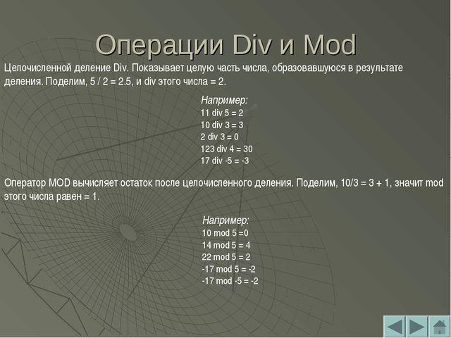 Операции Div и Mod Целочисленной деление Div. Показывает целую часть числа, о...