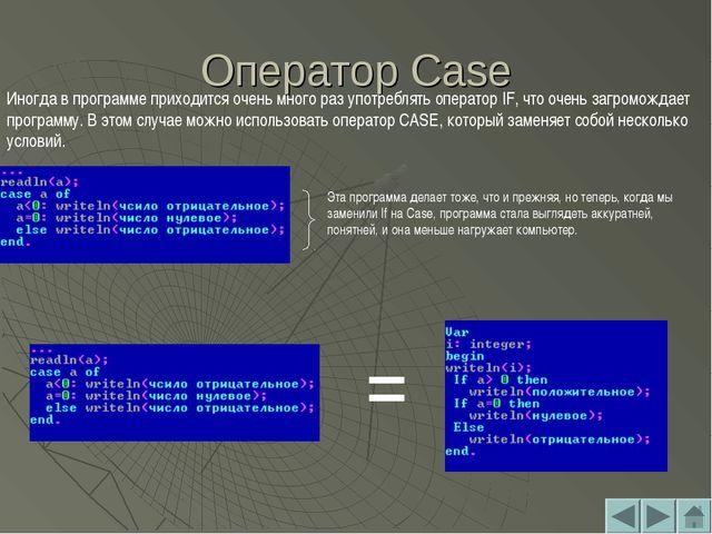 Оператор Case Иногда в программе приходится очень много раз употреблять опера...
