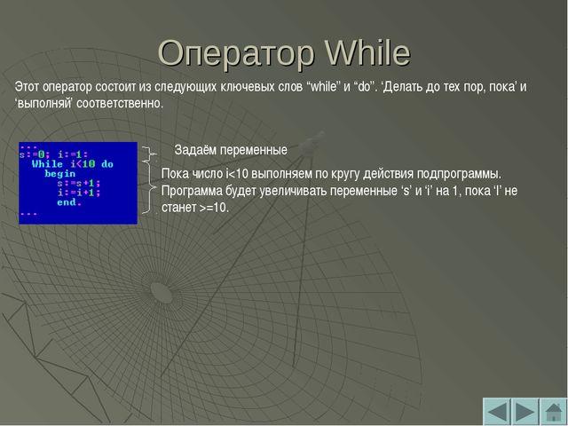 """Оператор While Этот оператор состоит из следующих ключевых слов """"while"""" и """"do..."""