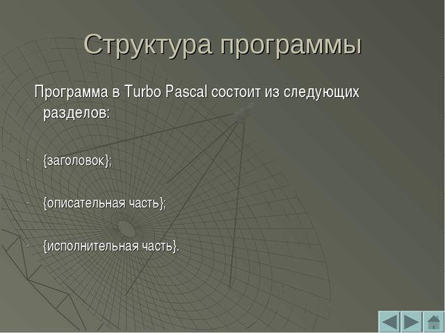 Структура программы Программа в Turbo Pascal состоит из следующих разделов: {...