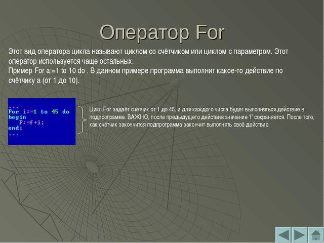 Оператор For Этот вид оператора цикла называют циклом со счётчиком или циклом...