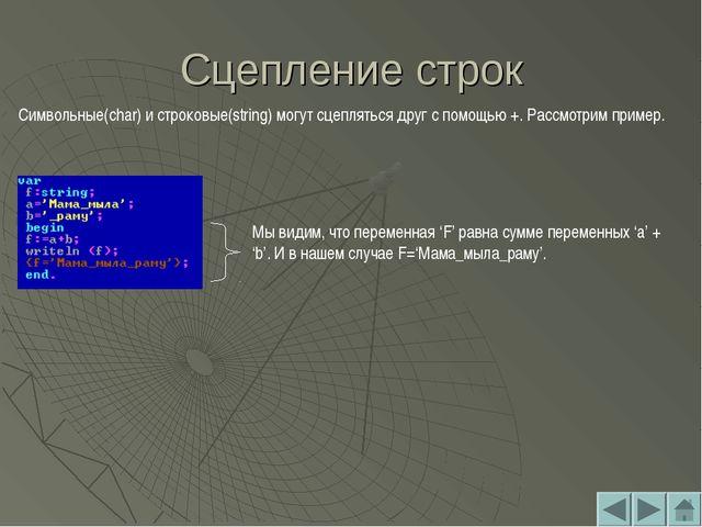 Сцепление строк Символьные(char) и строковые(string) могут сцепляться друг с...