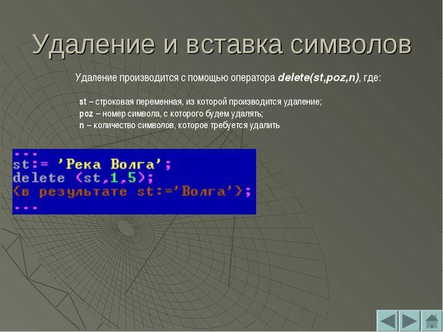 Удаление и вставка символов Удаление производится с помощью оператора delete(...