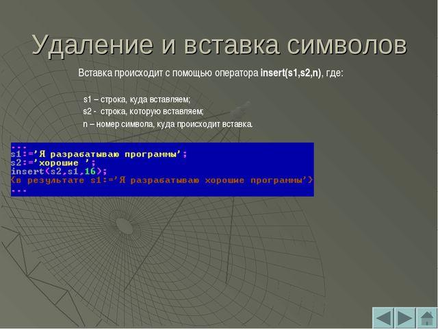 Удаление и вставка символов Вставка происходит с помощью оператора insert(s1,...