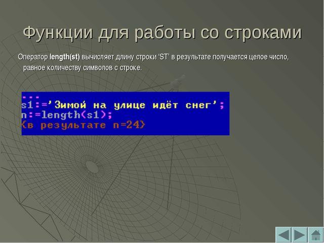 Функции для работы со строками Оператор length(st) вычисляет длину строки 'ST...