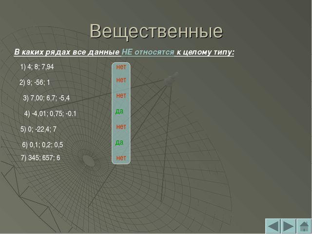 Вещественные В каких рядах все данные НЕ относятся к целому типу: 1) 4; 8; 7,...