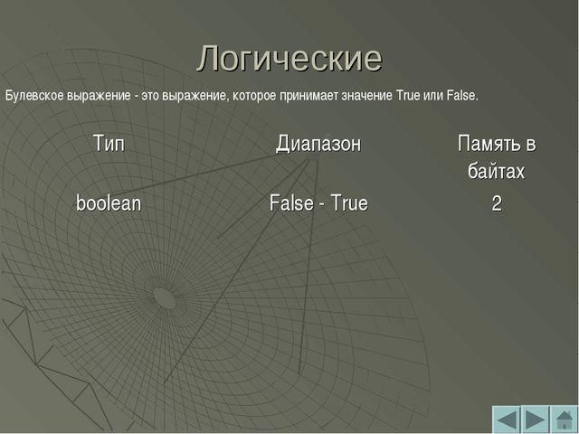 Логические Булевское выражение - это выражение, которое принимает значение Tr...
