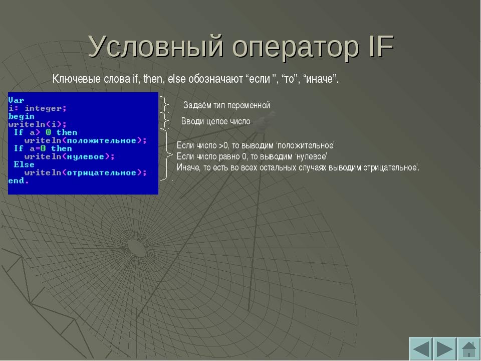 """Условный оператор IF Ключевые слова if, then, else обозначают """"если """", """"то"""",..."""