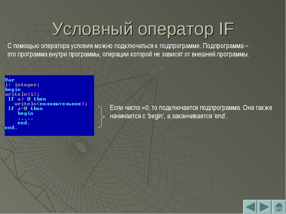 Условный оператор IF С помощью оператора условия можно подключаться к подпрог...