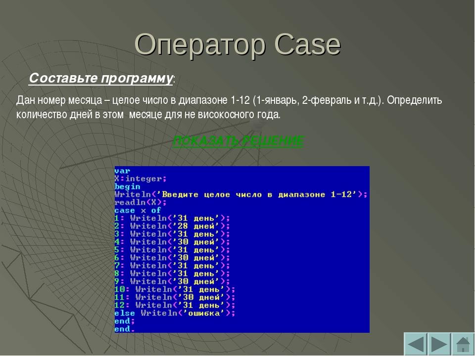 Оператор Case Составьте программу: Дан номер месяца – целое число в диапазоне...