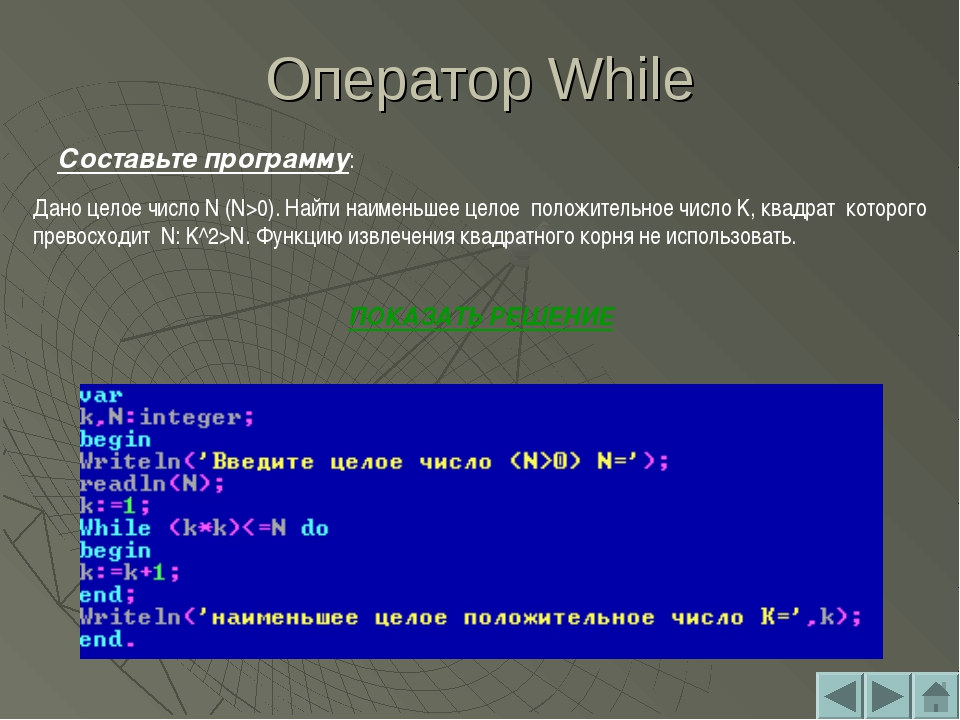 Оператор While Составьте программу: Дано целое число N (N>0). Найти наименьше...