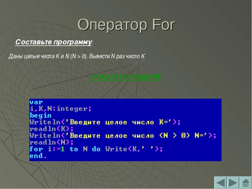 Оператор For Составьте программу: Даны целые числа K и N (N > 0). Вывести N р...