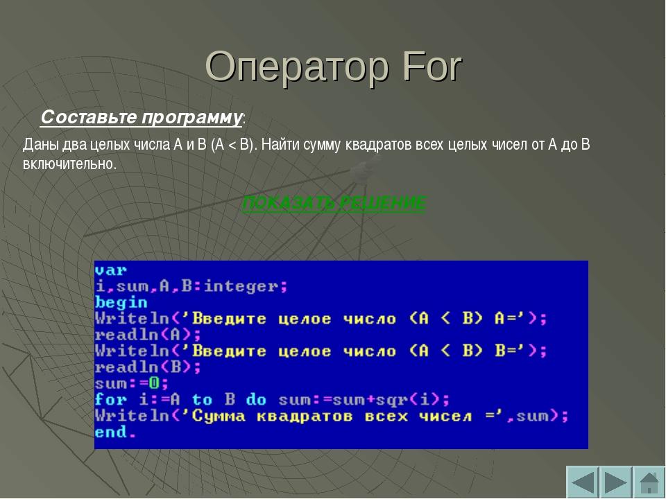 Оператор For Составьте программу: Даны два целых числа A и B (A < B). Найти с...