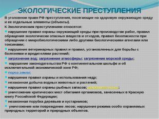 ЭКОЛОГИЧЕСКИЕ ПРЕСТУПЛЕНИЯ В уголовном праве РФ преступления, посягающие на з