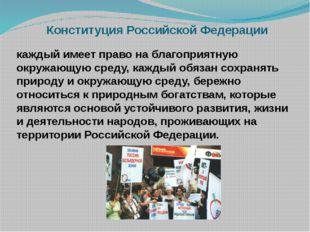 Конституция Российской Федерации каждый имеет право на благоприятную окружающ