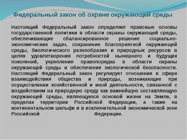 Федеральный закон об охране окружающей среды Настоящий Федеральный закон опре...