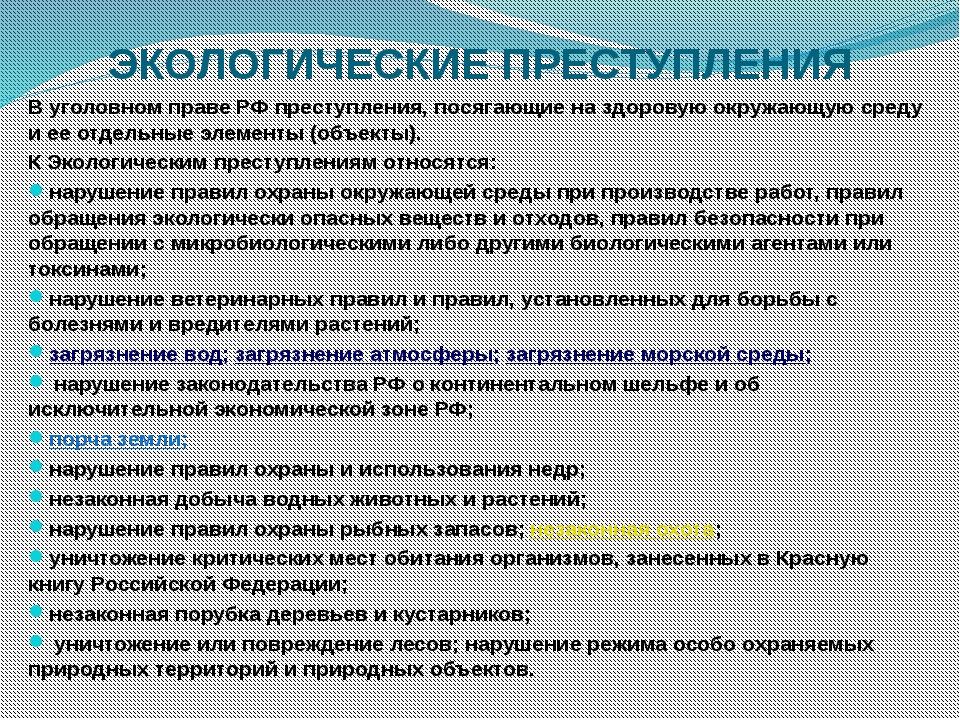 ЭКОЛОГИЧЕСКИЕ ПРЕСТУПЛЕНИЯ В уголовном праве РФ преступления, посягающие на з...