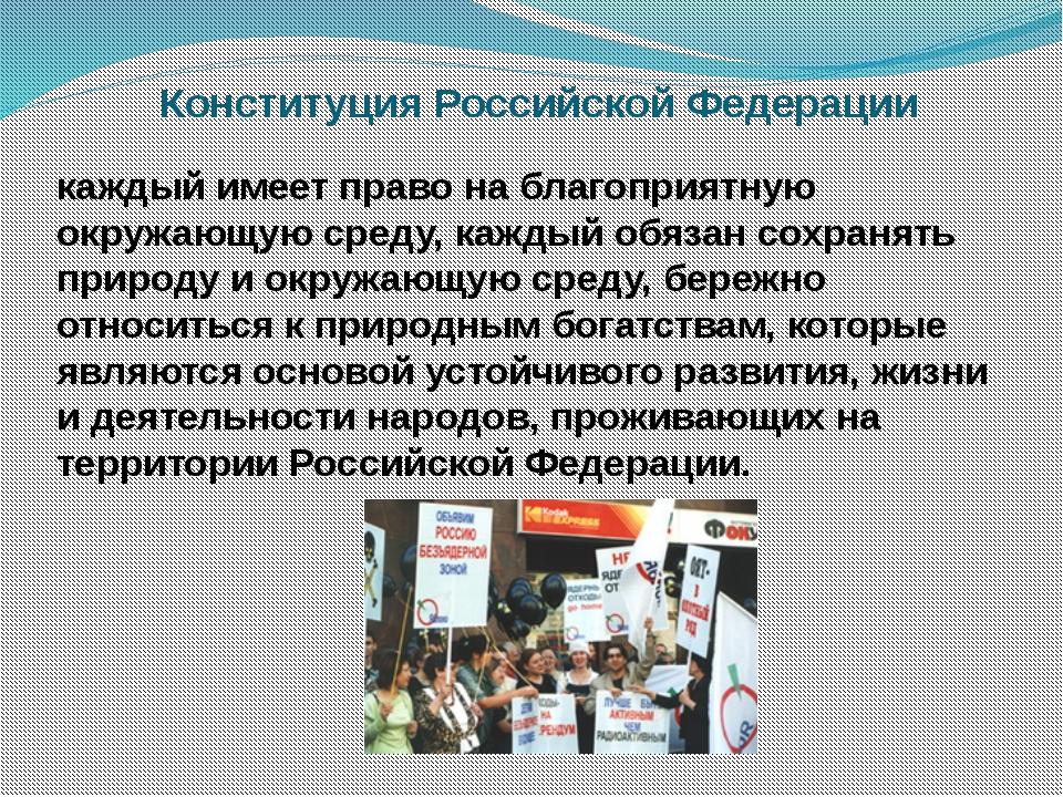 Конституция Российской Федерации каждый имеет право на благоприятную окружающ...