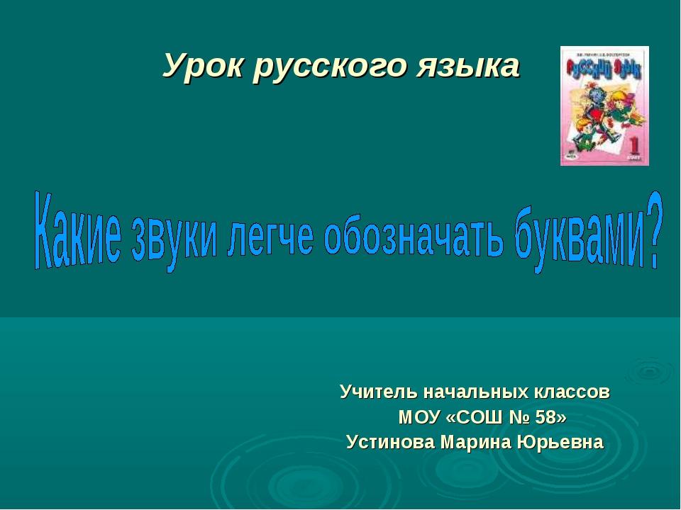Урок русского языка Учитель начальных классов МОУ «СОШ № 58» Устинова Марина...