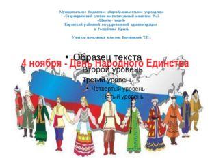 Муниципальное бюджетное общеобразовательное учреждение «Старокрымский учебно-