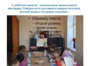 С ребятами провели поучительную православную викторину. Победители и участни