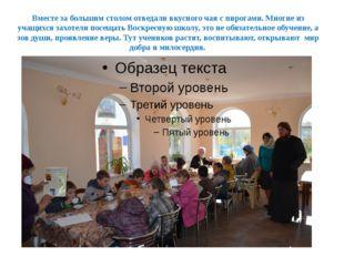 Вместе за большим столом отведали вкусного чая с пирогами. Многие из учащихся