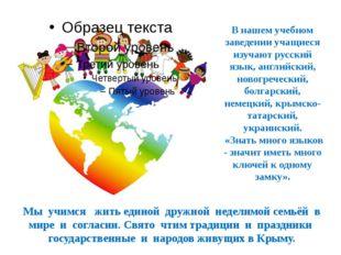 В нашем учебном заведении учащиеся изучают русский язык, английский, новогреч
