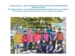 4 Ноября 2015 года - ДЕНЬ НАРОДНОГО ЕДИНСТВА И ДЕНЬ КАЗАНСКОЙ ИКОНЫ БОЖИЕЙ МА