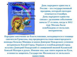 День народного единства в России – это государственный праздник, который ежег