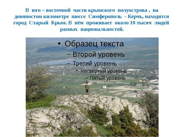 В юго – восточной части крымского полуострова , на девяностом километре шоссе...