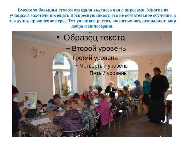 Вместе за большим столом отведали вкусного чая с пирогами. Многие из учащихся...