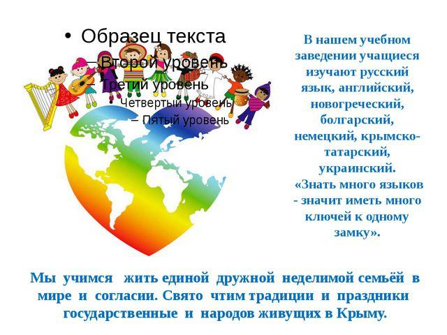 В нашем учебном заведении учащиеся изучают русский язык, английский, новогреч...