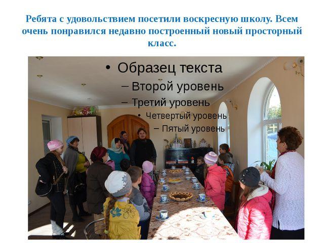 Ребята с удовольствием посетили воскресную школу. Всем очень понравился недав...
