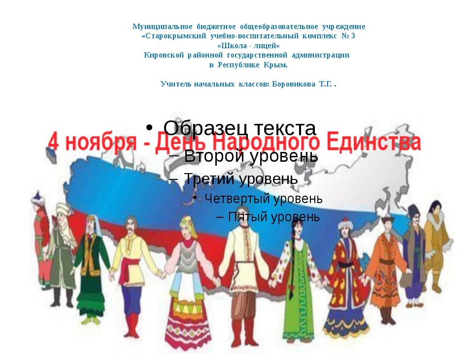 Муниципальное бюджетное общеобразовательное учреждение «Старокрымский учебно-...