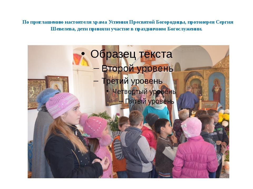 По приглашению настоятеля храма Успения Пресвятой Богородицы, протоиерея Сер...