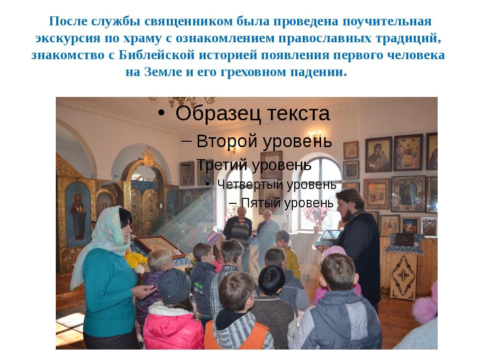 После службы священником была проведена поучительная экскурсия по храму с оз...