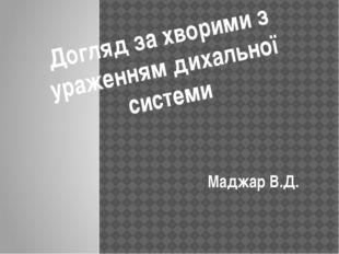 Догляд за хворими з ураженням дихальної системи Маджар В.Д.