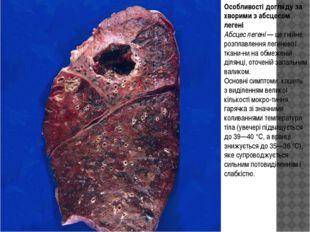 Особливості догляду за хворими з абсцесом легені Абсцес легені — це гнійне ро