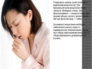 Розрізняють кашель сухий і вологий (з виділенням мокротиння). При бронхіальн