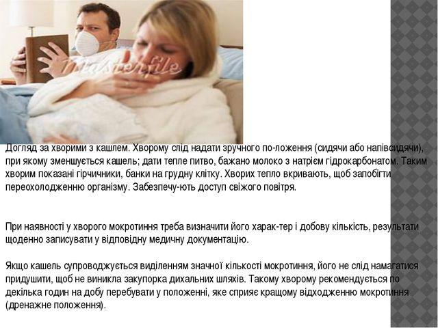 Догляд за хворими з кашлем. Хворому слід надати зручного положення (сидячи а...