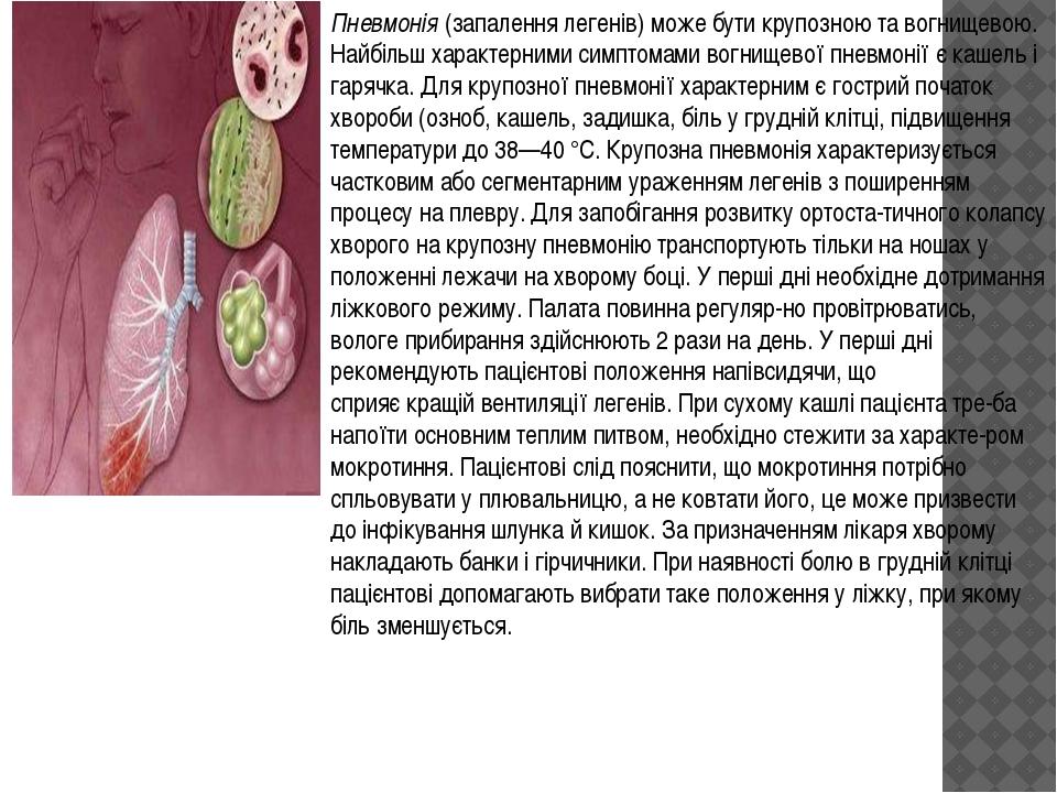 Пневмонія (запалення легенів) може бути крупозною та вогнищевою. Найбільш хар...