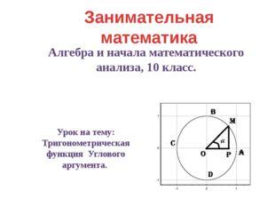 Занимательная математика Алгебра и начала математического анализа, 10 класс.