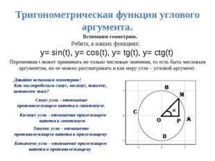 Вспомним геометрию. Тригонометрическая функция углового аргумента. Ребята, в