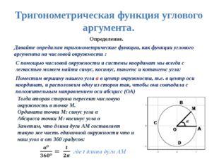 Тригонометрическая функция углового аргумента. Определение. Давайте опредилим