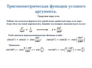 Тригонометрическая функция углового аргумента. Градусная мера угла. Ребята мы